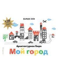 Архитектурное бюро «Мой город» (+ 120