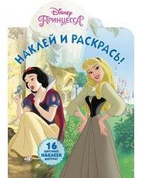 Принцессы Disney.