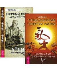 """Пробуждение энергии жизни. """"Черный пояс"""" мудрости (комплект из 2 книг) (количество томов: 2)"""