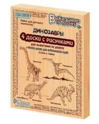 """Доски для выжигания """"Брахиозавр, Птеродактиль, Эвоплоцефал, Паразауролоф"""", 5 штук"""