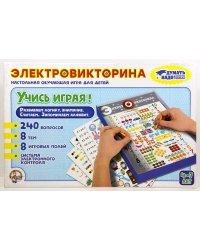 """Электровикторина """"Учись играя!"""""""
