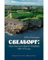 Свеаборг. Страж Хельсинки и форпост Петербурга. 1808–1918 годы