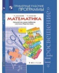 """Математика. 1-4 классы. Примерные рабочие программы. Предметная линия учебников системы """"Перспектива"""". ФГОС"""