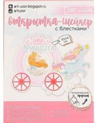 """Набор для создания открытки-шейкер """"Наша принцесса"""", 11х15 см, арт. 2820287"""