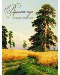 Времена года в русской живописи. Календарь на 2019 год