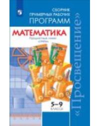 """Сборник примерных рабочих программ. Математика. 5-9 классы. Предметная линия """"Сферы"""""""