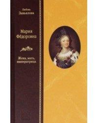 Мария Федоровна. Жена, мать, императрица