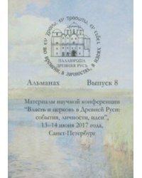 Древняя Русь во времени, в личностях, в идеях. Выпуск №8