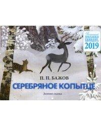 Серебряное копытце. Детский православный календарь на 2019 год