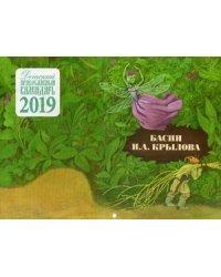 Басни И.А. Крылова. Детский православный календарь на 2019 год