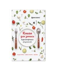 """Книга для записи кулинарных рецептов """"Фамильные рецепты"""", А5, 80 листов"""
