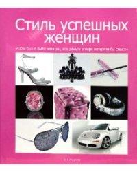 Стиль успешных женщин / Фарамей Патрис