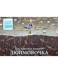 Дюймовочка. Детский православный календарь на 2019 год