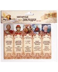 """Магнитные закладки для книг """"Великие русские полководцы"""", 25 мм, 5 штук"""