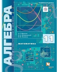 Алгебра и начала математического анализа. 11 класс. Учебник. Углубленный уровень. ФГОС