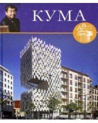Великие архитекторы. Кенго Кума. Том 46