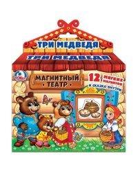 """Магнитный кукольный театр """"Три медведя"""""""
