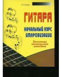 Гитара. Начальный курс импровизации
