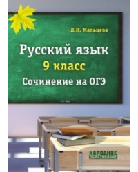 Русский язык. 9 класс. Cочинение на ОГЭ