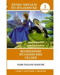 Волшебные итальянские сказки. Уровень 1