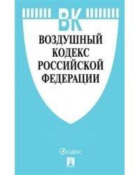Воздушный кодекс Российской Федерации по состоянию на 1 ноября 2018 года + сравнительная таблица изменений