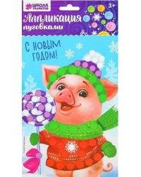 """Аппликация пуговками """"С Новым годом. Поросёнок"""", арт. 3310068"""