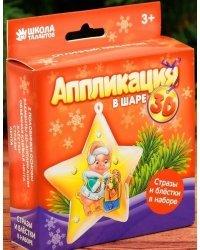 """Новогодний шар """"С Новым годом. Хрюшка """", с 3D аппликацией, арт. 3424474"""