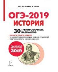 История. Подготовка к ОГЭ-2019. 9 класс. 30 тренировочных вариантов по демоверсии 2019 года