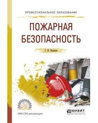 Пожарная безопасность. Учебное пособие для СПО