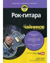 "Рок-гитара для ""чайников"""