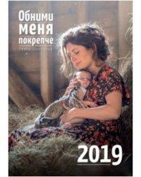 Календарь. Обними меня покрепче 2019
