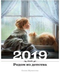 Календарь. Родом из детства 2019