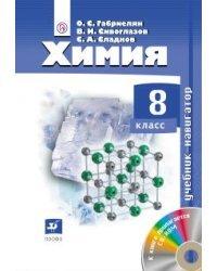Химия. 8 класс. Учебник-навигатор (+ CD-ROM)