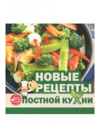 Новые рецепты постной кухни