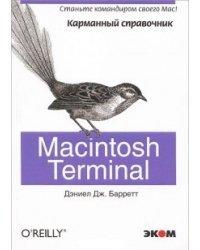 Macintosh Terminal. Карманный справочник
