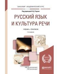 Русский язык и культура речи. Учебник для бакалавров