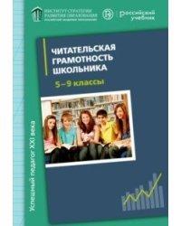 Читательская грамотность школьника. 5-9 классы. Дидактическое сопровождение. Книга для учителя