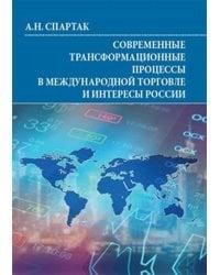 Современные трансформационные процессы в международной торговле и интересы России