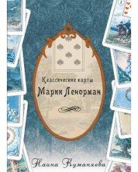 Классические карты Марии Ленорман