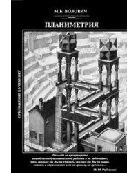 Планиметрия на геометрических преобразованиях и векторах