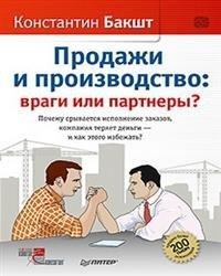 Продажи и производство: враги или партнеры? Почему срывается исполнение заказов