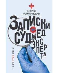 Записки судмедэксперта
