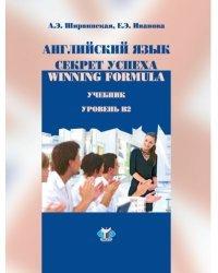 Английский язык. Секрет успеха. Winning Formula. Учебник. Уровень В2