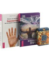 Таро Тота. Непознанная природа. Жизнь на ладони (комплект из 2 книг + колода из 78 карт) (количество томов: 3)