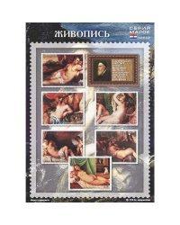 "Набор марок ""Тициан. Живопись. Парагвай 1985"""