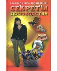 Секреты домоводства. Главная книга для девочек / Виес Юлия Борисовна