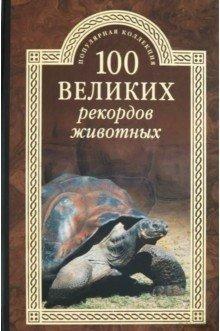 100 великих рекордов животных