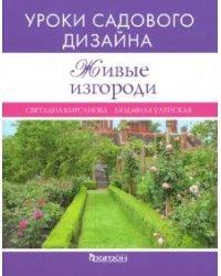Живые изгороди. Уроки садового дизайна