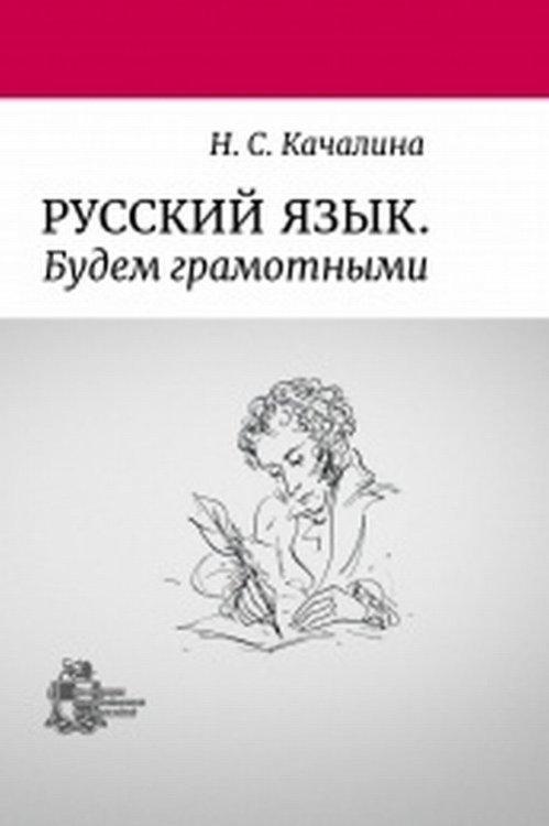 Русский язык. Будем грамотными