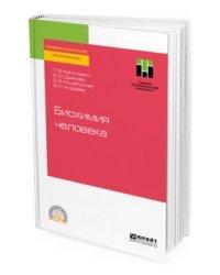 Биохимия человека. Учебное пособие для СПО